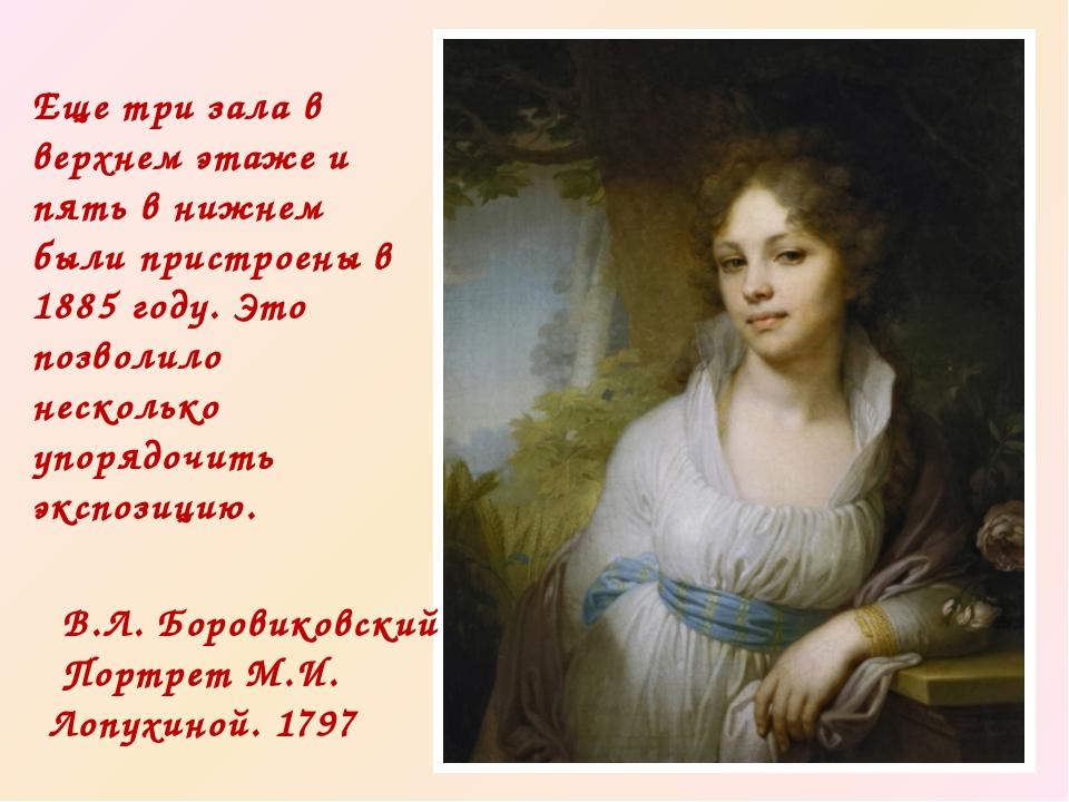 В.Л. Боровиковский Портрет М.И. Лопухиной. 1797 Еще три зала в верхнем этаже...