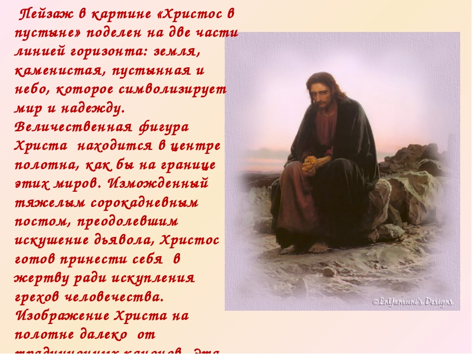 Пейзаж в картине «Христос в пустыне» поделен на две части линией горизонта:...