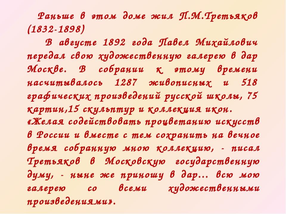 Раньше в этом доме жил П.М.Третьяков (1832-1898) В августе 1892 года Павел М...