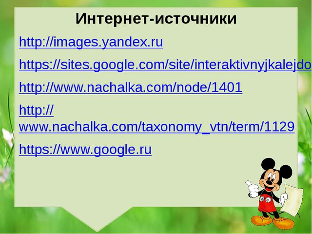 Интернет-источники http://images.yandex.ru https://sites.google.com/site/int...
