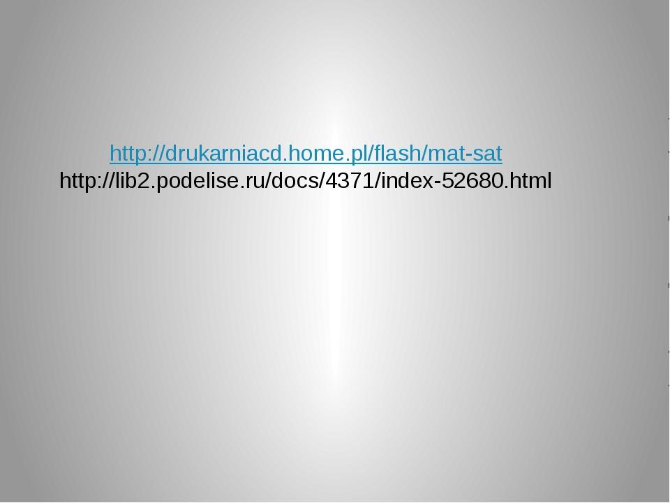 http://drukarniacd.home.pl/flash/mat-sat http://lib2.podelise.ru/docs/4371/in...