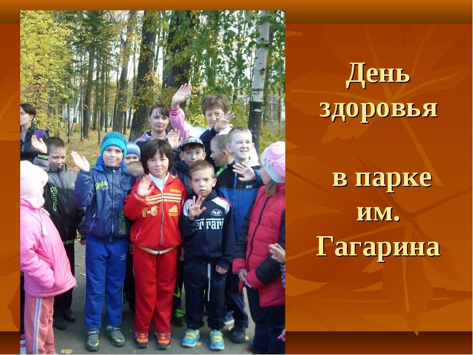 День здоровья в парке им. Гагарина
