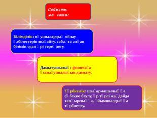 Білімділік: оқушылардың ойлау қабілеттерін нығайту, сабақта алған білімін ода