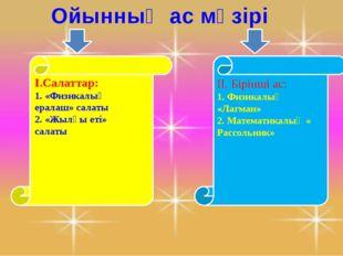 Ойынның ас мәзірі ІІ. Бірінші ас: 1. Физикалық «Лагман» 2. Математикалық « Ра