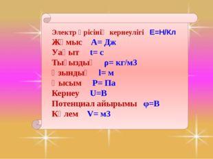 Электр өрісінің кернеулігі Е=Н/Кл Жұмыс A= Дж Уақыт t= с Тығыздық ρ= кг/м3 Ұ