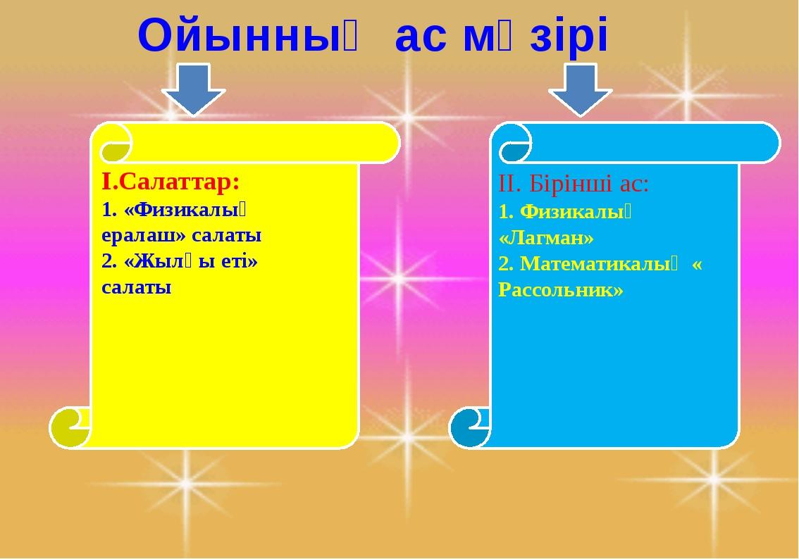 Ойынның ас мәзірі ІІ. Бірінші ас: 1. Физикалық «Лагман» 2. Математикалық « Ра...