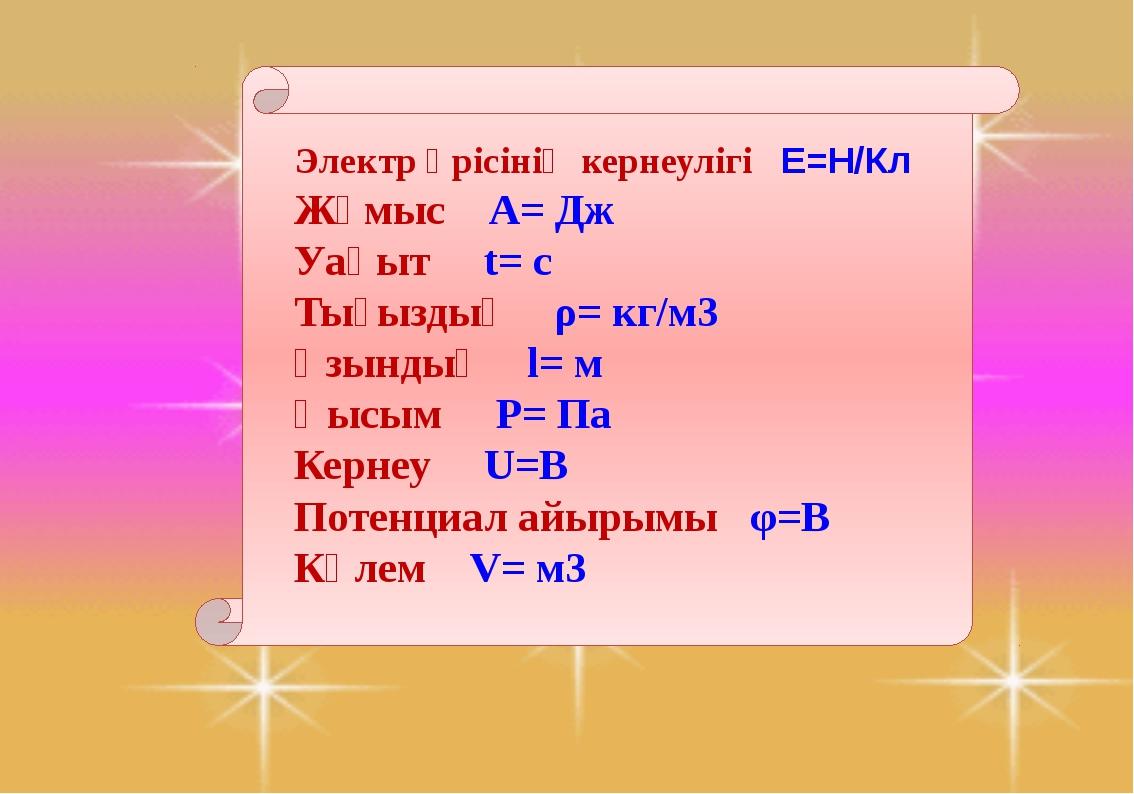 Электр өрісінің кернеулігі Е=Н/Кл Жұмыс A= Дж Уақыт t= с Тығыздық ρ= кг/м3 Ұ...