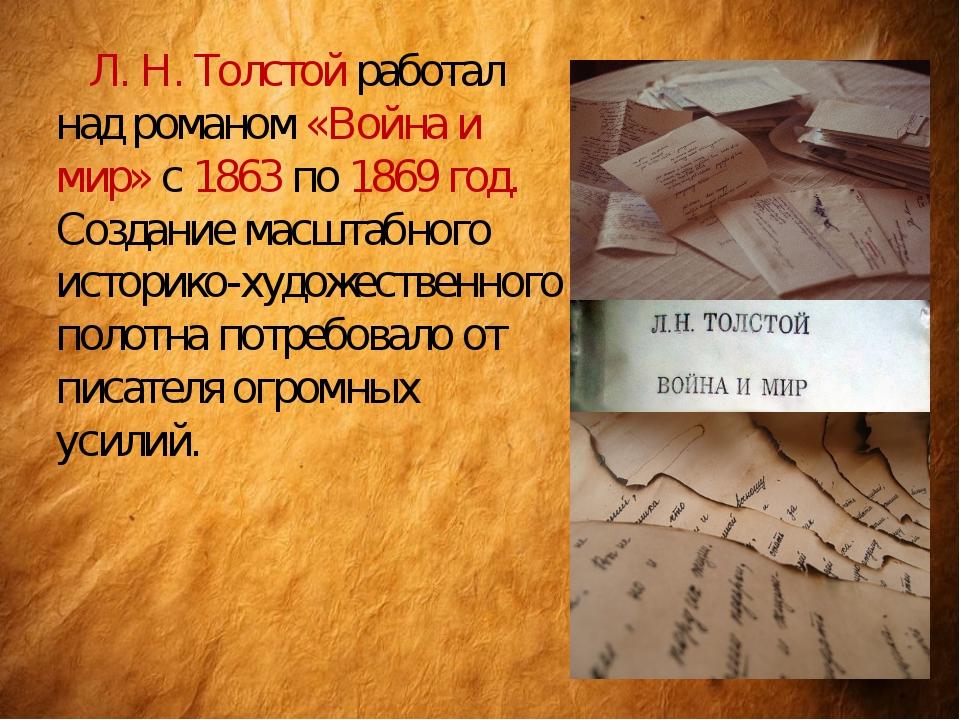 Л. Н. Толстой работал над романом «Война и мир» с 1863 по 1869 год. Создание...