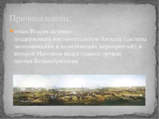 отказ России активно поддерживатьконтинентальную блокаду (система экономичес
