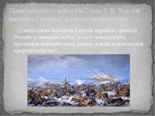 """""""12 июня силы Западной Европы перешли границы России, и началась война, то ес"""