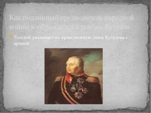 Толстой указывает на нравственную связь Кутузова с армией Как подлинный предв