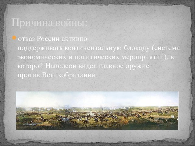 отказ России активно поддерживатьконтинентальную блокаду (система экономичес...