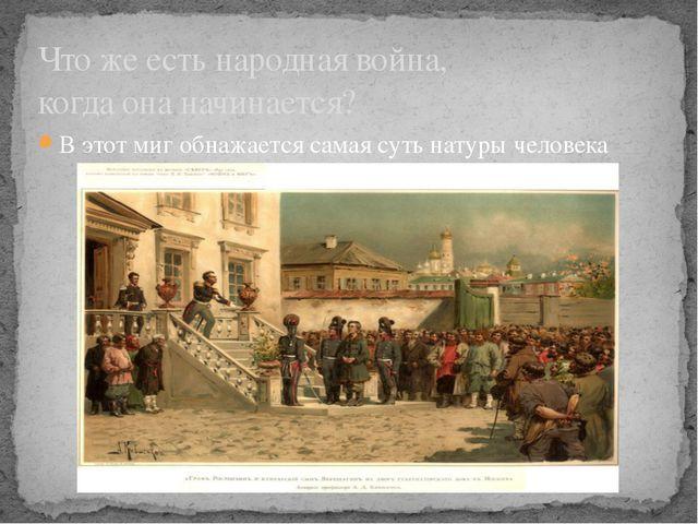 В этот миг обнажается самая суть натуры человека Что же есть народная война,...