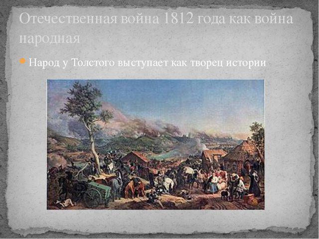 Народ у Толстого выступает как творец истории Отечественная война 1812 года к...