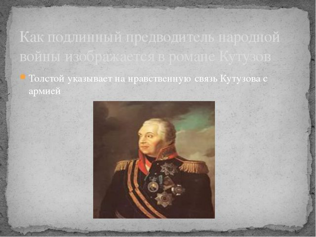 Толстой указывает на нравственную связь Кутузова с армией Как подлинный предв...