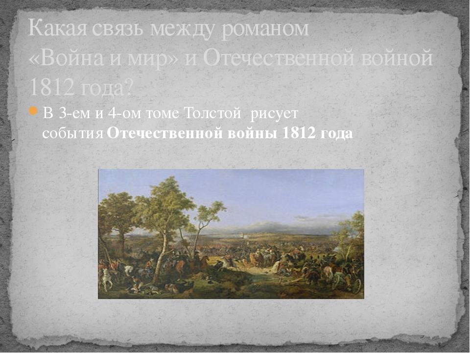 В 3-ем и 4-ом томе Толстой рисует событияОтечественной войны 1812 года Кака...