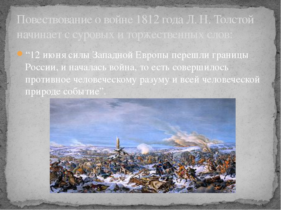 """""""12 июня силы Западной Европы перешли границы России, и началась война, то ес..."""