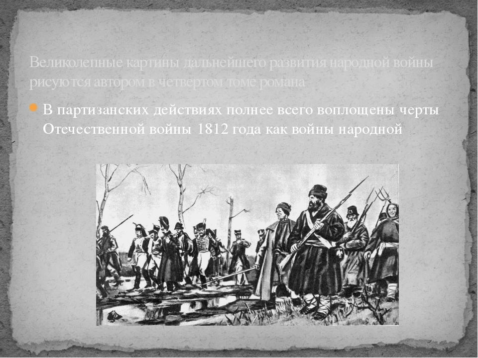 В партизанских действиях полнее всего воплощены черты Отечественной войны 181...