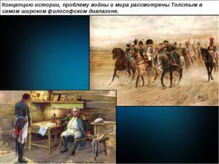 Концепцию истории, проблему войны и мира рассмотрены Толстым в самом широком