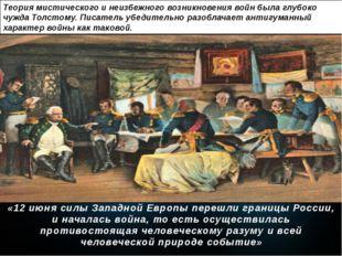 Теория мистического и неизбежного возникновения войн была глубоко чужда Толст
