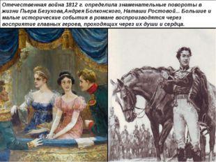 Отечественная война 1812 г. определила знаменательные повороты в жизни Пьера
