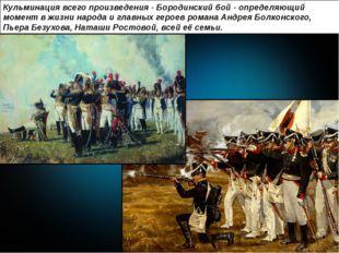 Кульминация всего произведения - Бородинский бой - определяющий момент в жизн