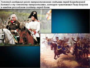 Толстой изобразил рост патриотического подъема перед Бородинской битвой и ту