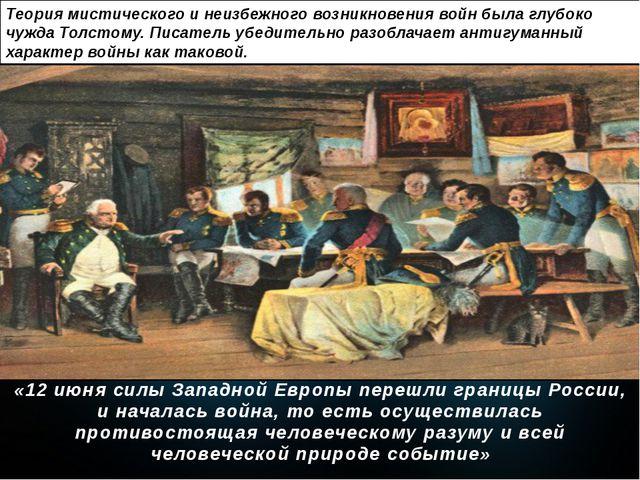 Теория мистического и неизбежного возникновения войн была глубоко чужда Толст...