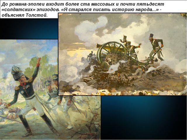 До романа-эпопеи входит более ста массовых и почти пятьдесят «солдатских» эпи...