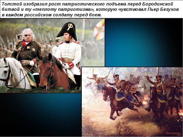 Толстой изобразил рост патриотического подъема перед Бородинской битвой и ту...