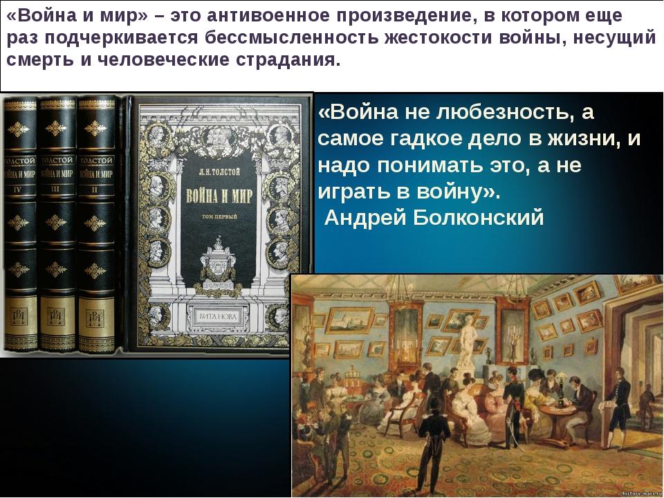 «Война и мир» – это антивоенное произведение, в котором еще раз подчеркиваетс...