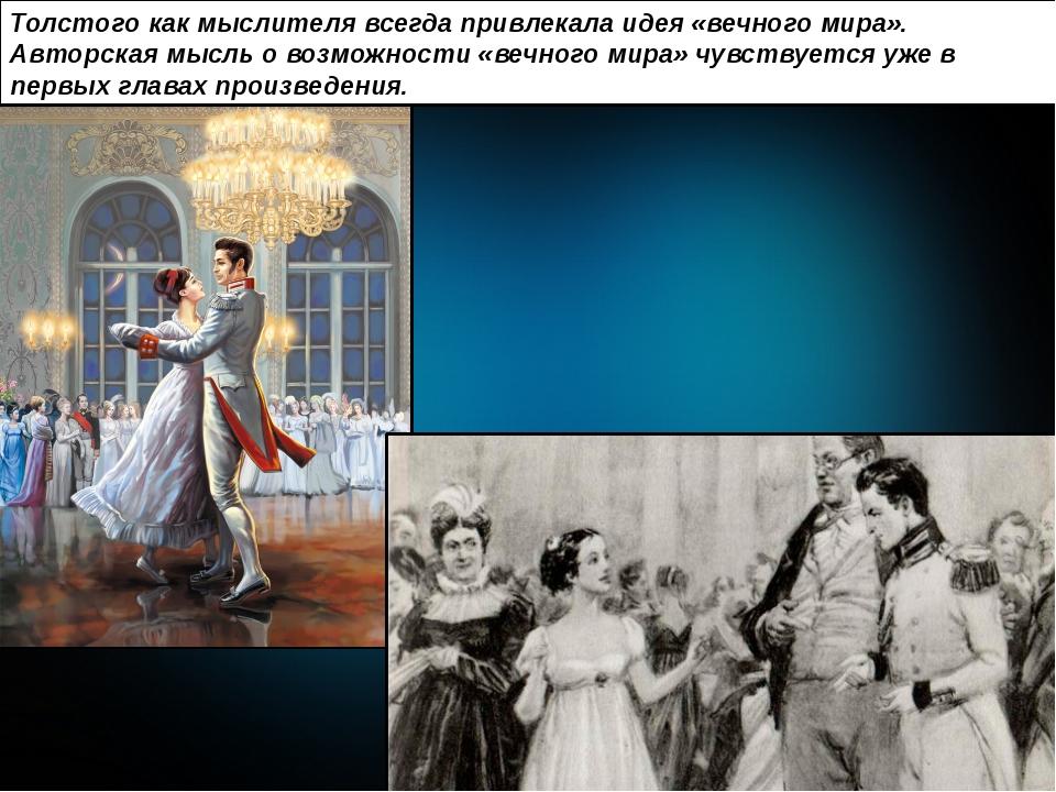 Толстого как мыслителя всегда привлекала идея «вечного мира». Авторская мысль...