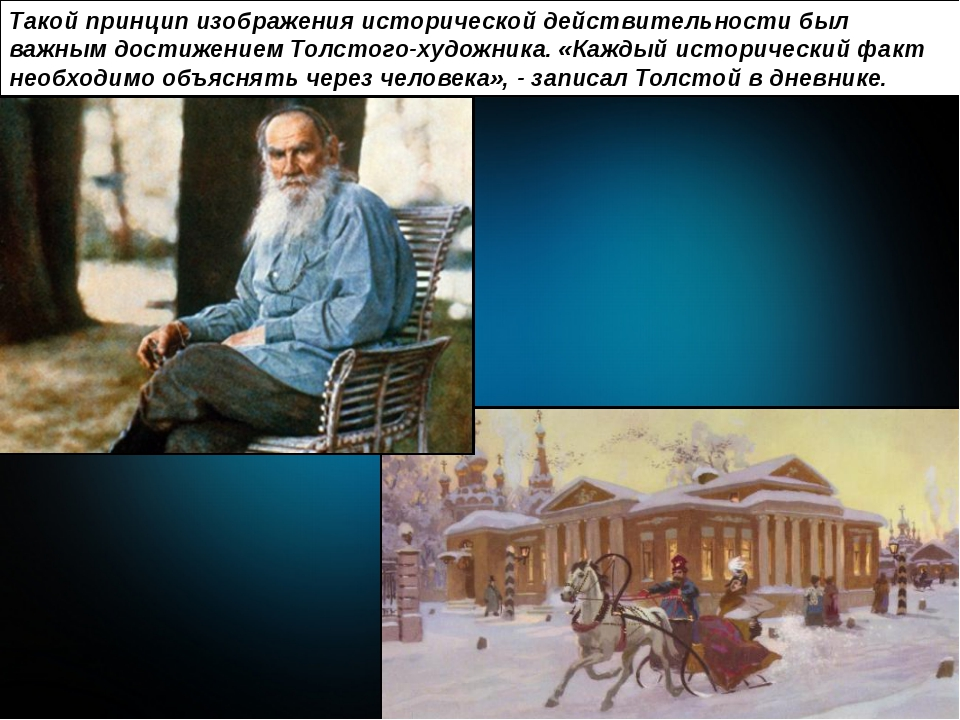 Такой принцип изображения исторической действительности был важным достижение...