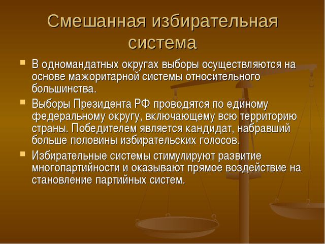 Смешанная избирательная система В одномандатных округах выборы осуществляются...