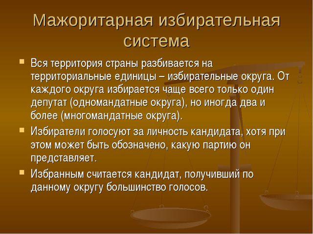 Мажоритарная избирательная система Вся территория страны разбивается на терри...
