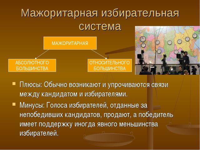 Мажоритарная избирательная система Плюсы: Обычно возникают и упрочиваются свя...
