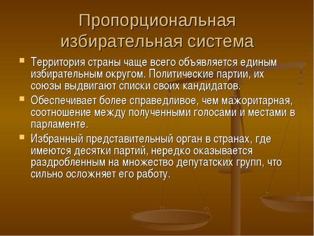 Пропорциональная избирательная система Территория страны чаще всего объявляет...