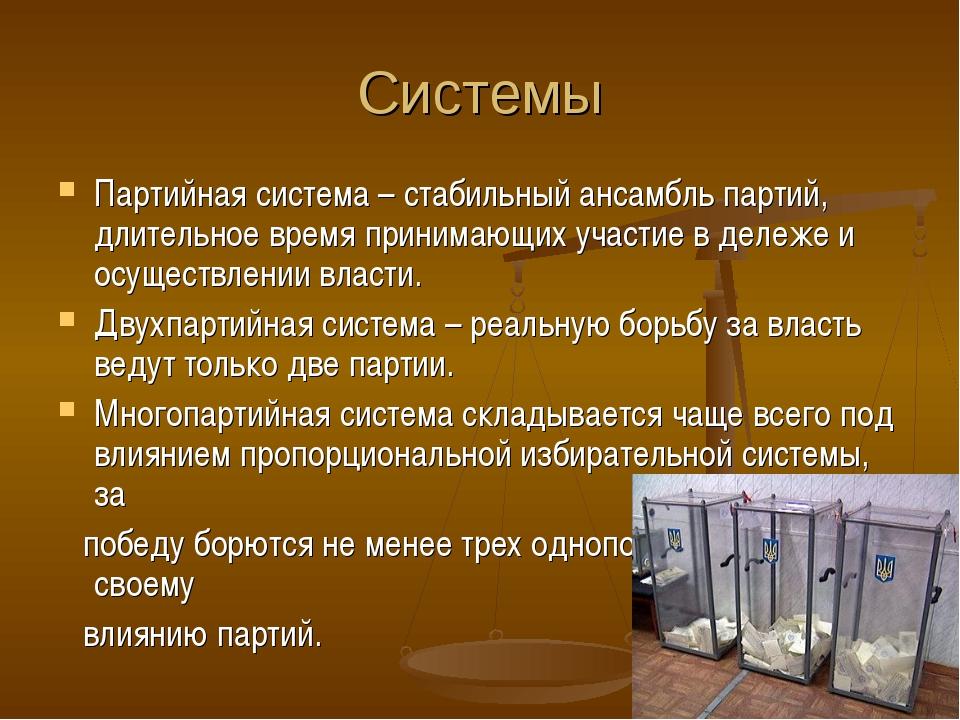 Системы Партийная система – стабильный ансамбль партий, длительное время прин...