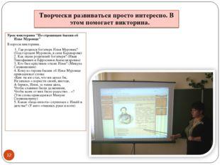 """* Урок-викторина """"По страницам былин об Илье Муромце"""" Вопросы викторины. 1. Г"""