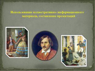 Использование иллюстративно- информационного материала, составление презентац