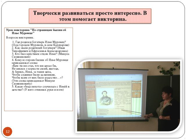 """* Урок-викторина """"По страницам былин об Илье Муромце"""" Вопросы викторины. 1. Г..."""
