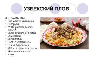 УЗБЕКСКИЙ ПЛОВ ИНГРЕДИЕНТЫ: 1кг мякоти баранины 1 кг риса 200 г растительного