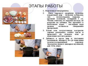 ЭТАПЫ РАБОТЫ 1. Подготовьте ингредиенты. 2. Мясо нарежьте средними кусками,