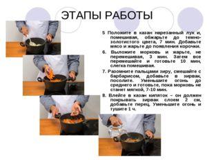 ЭТАПЫ РАБОТЫ 5 Положите в казан нарезанный лук и, помешивая, обжарьте до темн