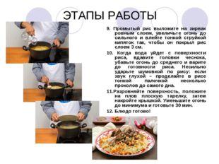 ЭТАПЫ РАБОТЫ 9. Промытый рис выложите на зирвак ровным слоем, увеличьте огонь