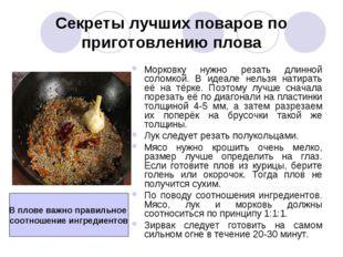 Секреты лучших поваров по приготовлению плова Морковку нужно резать длинной с