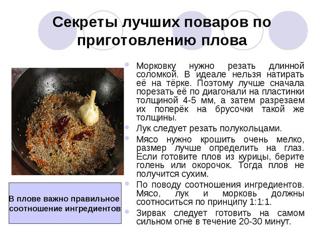 Секреты лучших поваров по приготовлению плова Морковку нужно резать длинной с...