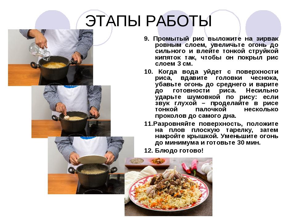 ЭТАПЫ РАБОТЫ 9. Промытый рис выложите на зирвак ровным слоем, увеличьте огонь...