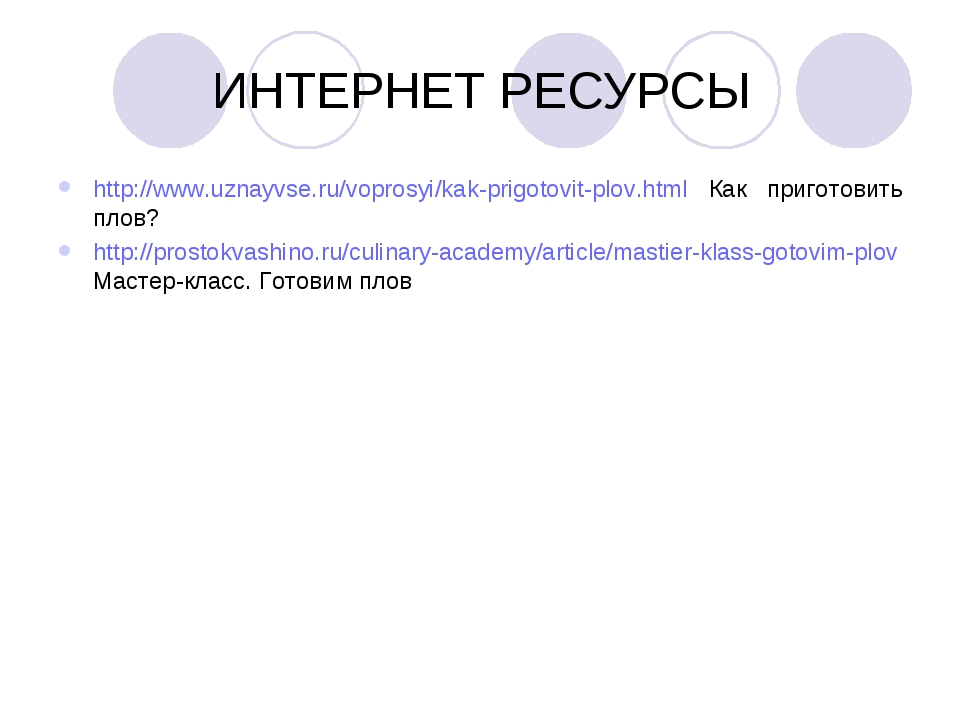 ИНТЕРНЕТ РЕСУРСЫ http://www.uznayvse.ru/voprosyi/kak-prigotovit-plov.html Как...
