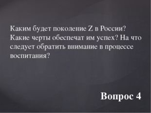 Каким будет поколение Z в России? Какие черты обеспечат им успех? На что след